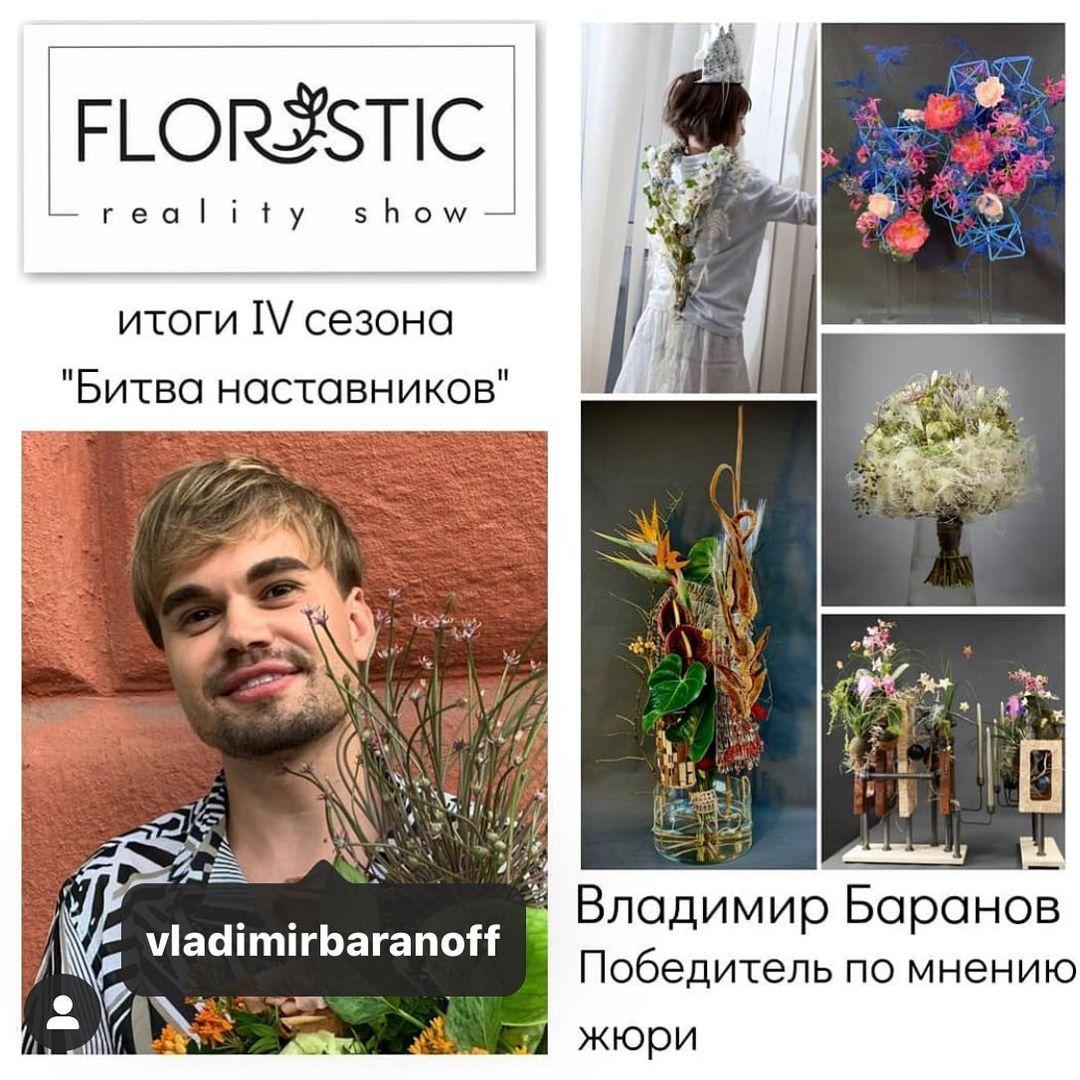 Победа в реалити-шоу «Floristic»